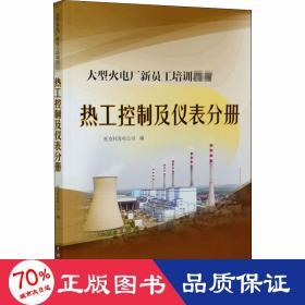 大型火電廠新員工培訓教材熱工控制及儀表分冊