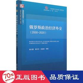 俄罗斯政治经济外交(2000-2020) 经济理论、法规 庞大鹏 等 新华正版