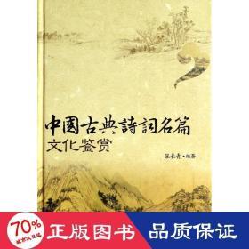 中國古典詩詞名篇文化鑒賞