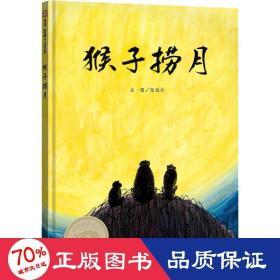 猴子捞月 绘本 张俊杰 新华正版