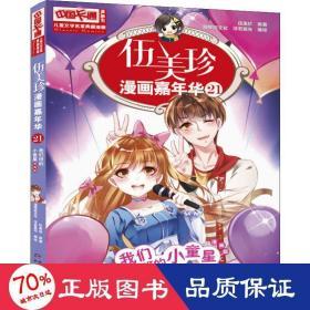 儿童文学名家典藏漫画·伍美珍漫画嘉年华21—我们班的小童星 (漫画版)