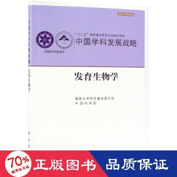 中国学科发展战略.发育生物学
