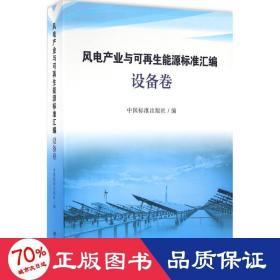 風電產業與可再生能源標準匯編 設備卷