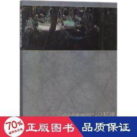 中国油画的写意精神