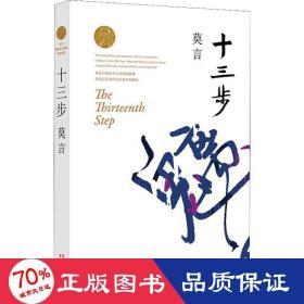 十三步 中國現當代文學 莫言 新華正版
