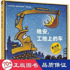 奇想国童眸图书出品:晚安,工地上的车(夜光版,小车迷床头必备的晚安书)