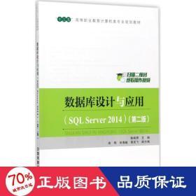 """""""十三五""""高等职业教育计算机类专业规划教材:数据库设计与应用(SQL Server 2014)("""