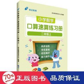 启达教育 小学数学算速算练册 2年级上 小学数学单元测试 启达教育研发中心 新华正版