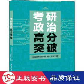 考研政治高分突破