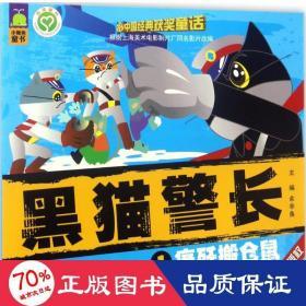 黑猫警长 卡通漫画 余非鱼 主编 新华正版