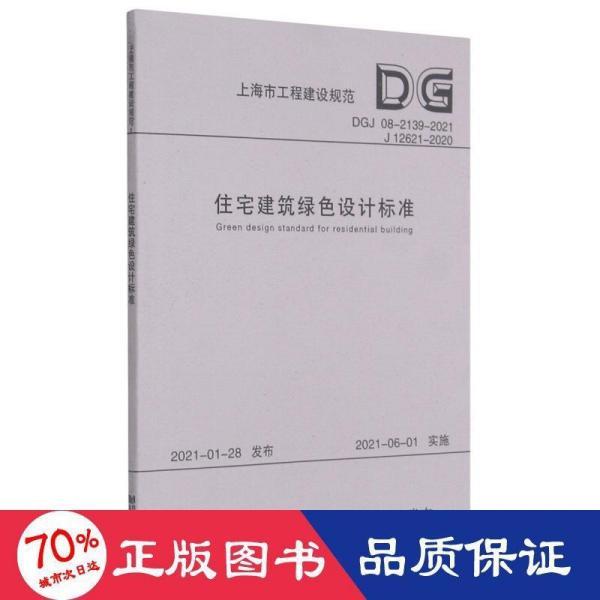 住宅建筑绿色设计标准(DGJ08-2139-2021J12621-2020)/上海市工程建设规范