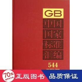 中國國家標準匯編. 544. GB 28625~28644 : 2012年制定