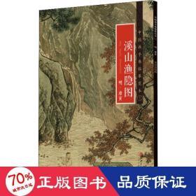 中国画手卷临摹范本:十三   溪山渔隐图   明 唐寅