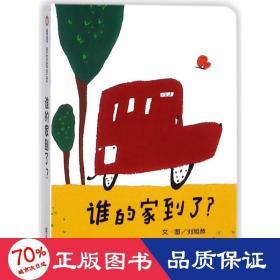 谁的家到了 绘本 刘旭恭,文·图 新华正版