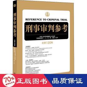 刑事審判參考(總第120集)