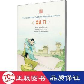 中国传统修身故事绘本·第四辑:闻鸡起舞——祖逖(英)