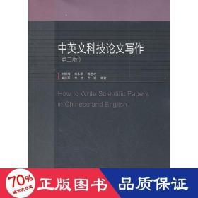 中英文科技論文寫作(第2版)