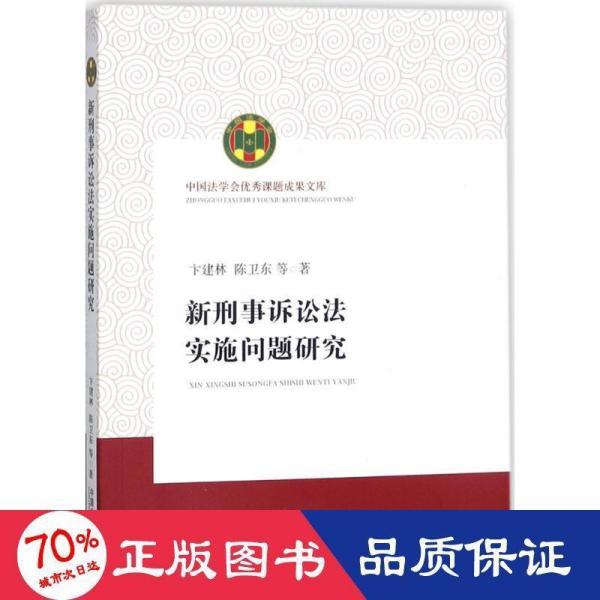 新刑事诉讼法实施问题研究(中国法学会优秀课题成果文库)