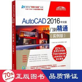 """AutoCAD 2016中文版从入门到精通(实例版)(配光盘)(清华社""""视频大讲堂"""")"""