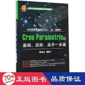 Creo Parametric 3.0基礎、進階、高手一本通