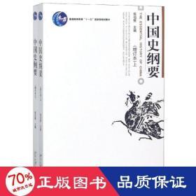 中国史纲要增订本(上下)/翦伯赞 大中专文科经管 翦伯赞 新华正版