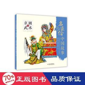 名家绘中国故事:京剧和武术