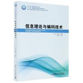 信息理论与编码技术/航天先技术研究与应用电子与信息工程系列 电子、电工 石硕 新华正版