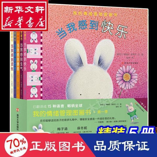 暖暖兔我的情绪管理图画书第一辑(套装共5册)帮助孩子正确认知情绪,培养安全感