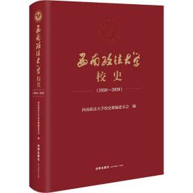 西南政法大學校史(1950-2020 不含函套盒)
