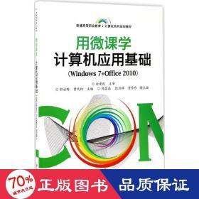 用微課學·計算機應用基礎(Windows7+Office 2010)