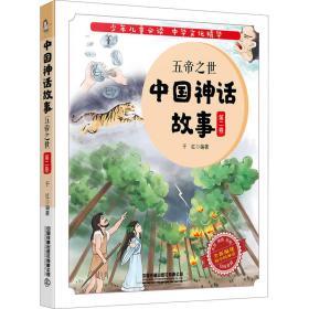 中國神話故事:五帝之世(第二卷)
