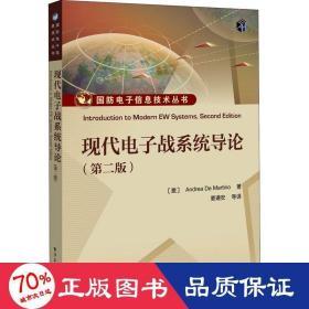 現代電子戰系統導論(第二版)