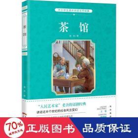 茶館 閱讀 老舍 新華正版