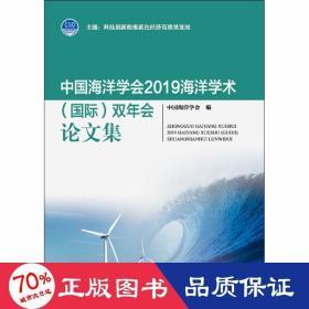 中国海洋学会2019海洋学术国际双年会论文集