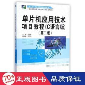 """单片机应用技术项目教程(C语言版·第二版)/""""十二五""""职业教育国家规划教材"""