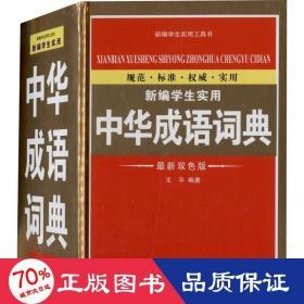 新编学生实用中华成语词典(最新双色版)