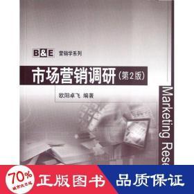 市場營銷調研(第2版)(B&E營銷學系列)