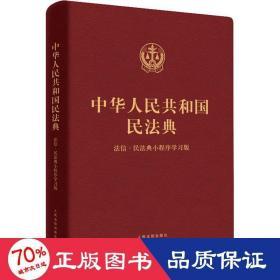 中华人民共和国民法典:法信·民法典小程序学习版