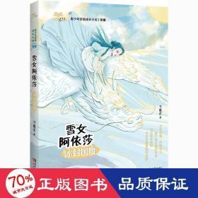 雪女阿依莎(2)冰封国度