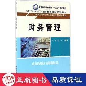 財務管理(21世紀高職高專會計類專業課程改革規劃教材)