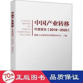 中国产业转移年度报告(2019―2020)