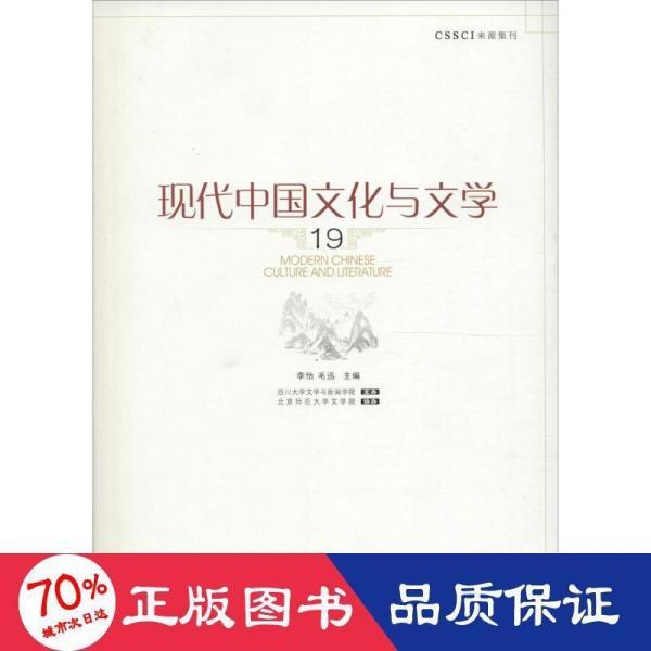 现代中国文化与文学(19)