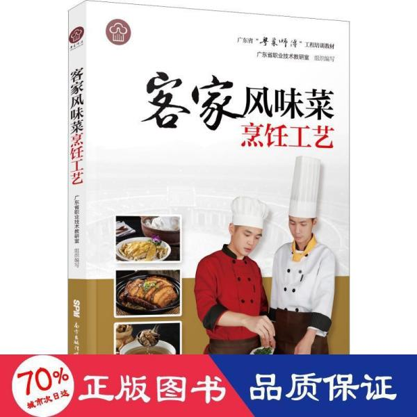 """客家风味菜烹饪工艺(广东省""""粤菜师傅""""工程培训教材)"""