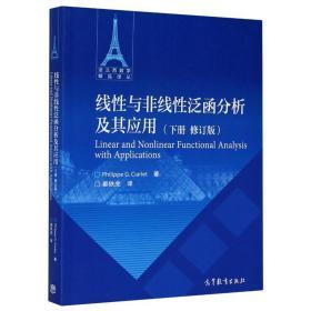 線性與非線性泛函分析及其應用(下冊修訂版)