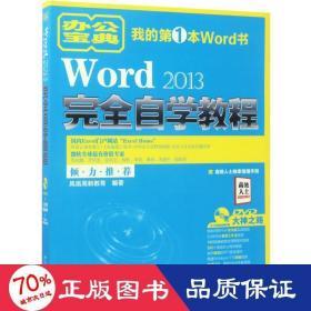 Word 2013完全自學教程