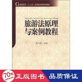 """高职高专""""十二五""""应用型法律规划教材:旅游法原理与案例教程"""