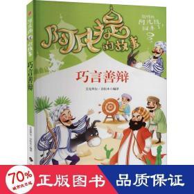 阿凡提的故事:巧言善辩经典智慧故事书3-4-5-6年级小学生课外阅读书籍