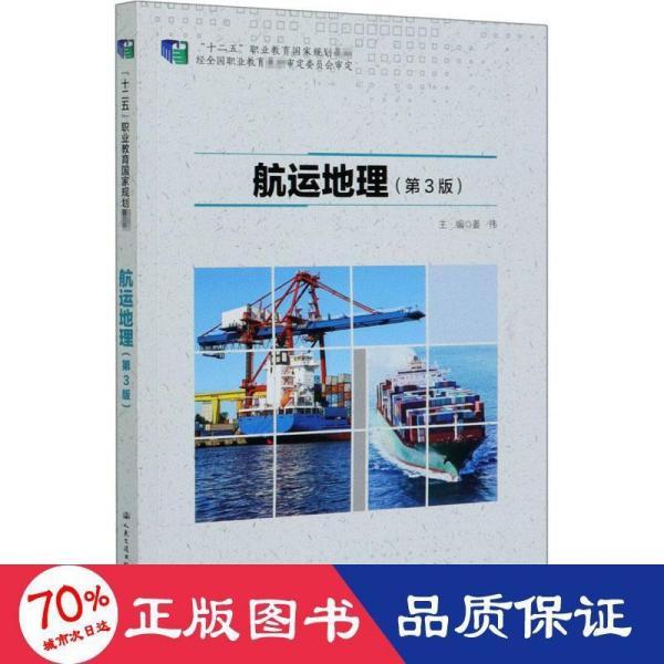 航运地理(第3版)