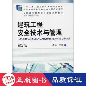 建筑工程安全技術與管理 大中專高職建筑 李林 主編 新華正版