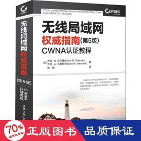 无线局域网指南 cwna认证教程(第5版) 网络技术 (美)大卫·d.科尔曼,(美)大卫·a.韦斯科特 新华正版